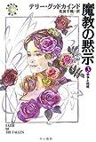 魔教の黙示〈3〉戦争と結婚―「真実の剣」シリーズ第6部 (ハヤカワ文庫FT)