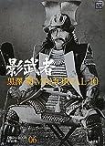 黒澤明 MEMORIAL10 6:影武者 (小学館DVD&BOOK)