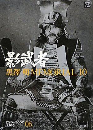 黒澤明MEMORIAL10 6:影武者 (小学館DVD&BOOK)