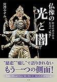 仏像の光と闇 画像