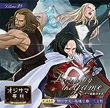 オジサマ専科vol.18 Let's play the game〜オジサマ遊戯倶楽部〜 画像