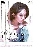 Pierce(ピアス)[DVD]