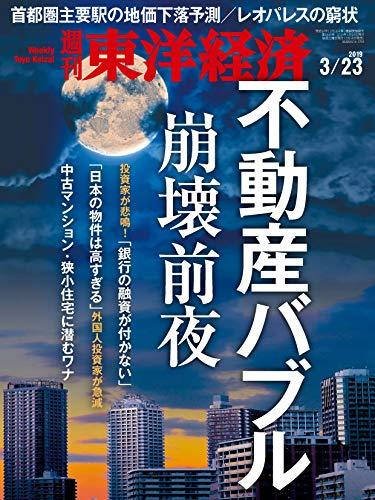 週刊東洋経済 2019年3/23号 [雑誌]の詳細を見る