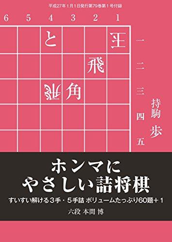ホンマにやさしい詰将棋(将棋世界2015年01月号付録) -