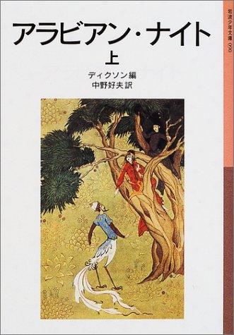 アラビアン・ナイト〈上〉 (岩波少年文庫)の詳細を見る
