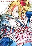 クロハと虹介 黒き魔女の嬉遊曲(2) (シリウスKC)