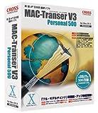 MAC-Transer V3 パーソナル 500 for Mac OS X