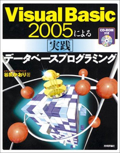 Visual Basic 2005による [実践]データベースプログラミング [CD-ROM付き]の詳細を見る