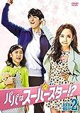 パパはスーパースター!?DVD-BOX2[DVD]