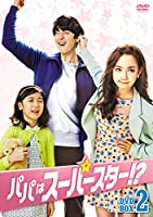 パパはスーパースター! ?DVD-BOX2