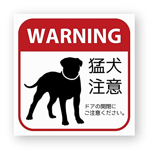 猛犬注意ステッカー Mサイズ 再帰反射でよく目立つ 猛犬注意M