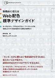効果的に伝えるWeb配色標準デザインガイド―ユーザビリティ/アクセシビリティ/マーケティングを考慮したサイトの色彩設計からの配色の実際まで (Web designing standards)