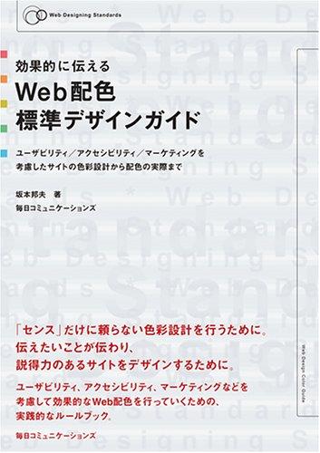 効果的に伝えるWeb配色標準デザインガイド―ユーザビリティ/アクセシビリティ/マーケティングを考慮したサイトの色彩設計からの配色の実際まで (Web designing standards)の詳細を見る