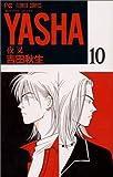 Yasha(夜叉) (10) (別コミフラワーコミックス)