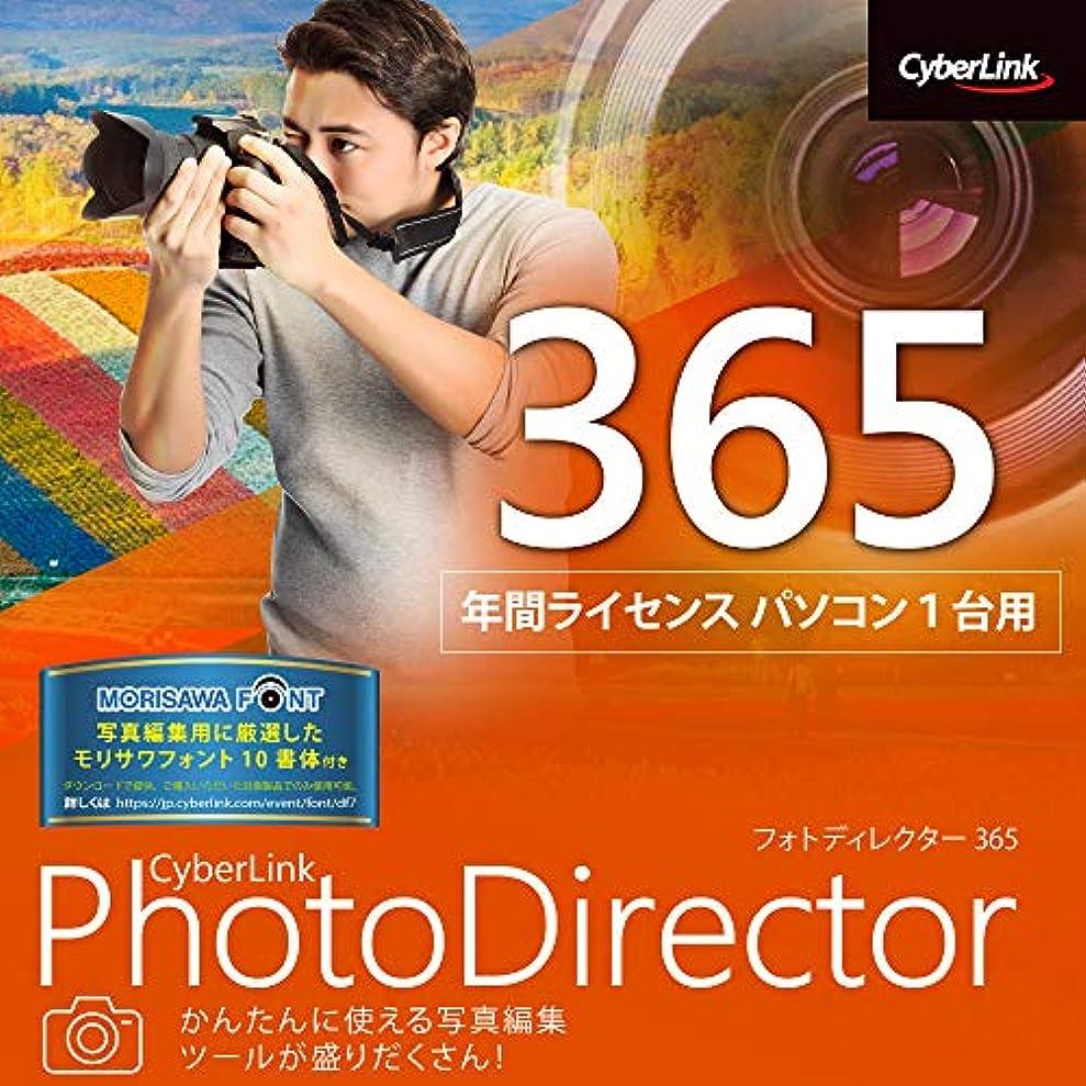 修理工経済的胚PhotoDirector 365 1年版 ダウンロード版