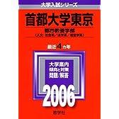 首都大学東京(文系) (2006年版 大学入試シリーズ)