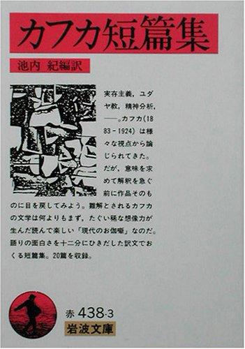カフカ短篇集 (岩波文庫)