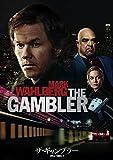 ザ・ギャンブラー 熱い賭け/THE GAMBLER