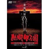 熱闘甲子園 最強伝説 vol.2「奇跡のバックホーム」から「平成の怪物」へ [DVD]