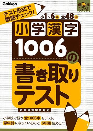 学研プラス『小学漢字1006の書き取りテスト』