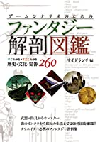 ゲームシナリオのためのファンタジー解剖図鑑: すぐわかるすごくわかる歴史・文化・定番260