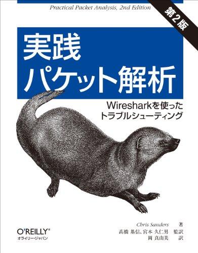 実践 パケット解析 第2版 ―Wiresharkを使ったトラブルシューティングの詳細を見る
