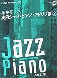 ピアノソロ 藤井英一の実例ジャズ・ピアノ・アドリブ集 2 【トリオ編成による参考演奏CD付】