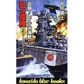 影の艨艟〈2〉血闘!レイテ沖海戦 (広済堂ブルーブックス)