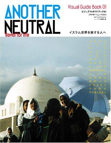 ANOTHER NEUTRAL (1) アナザーニュートラル イスラム世界を旅する人への詳細を見る