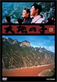 大地の子 6 冤罪、長江 [DVD]