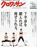 クロワッサン 2012年 6/10号 [雑誌]