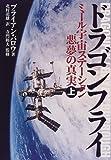 ドラゴンフライ―ミール宇宙ステーション・悪夢の真実〈上〉
