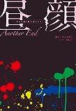 昼顔~平日午後3時の恋人たち~Another End (フジテレビBOOKS)
