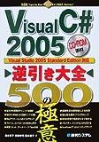 VisualC#2005逆引き大全500の極意