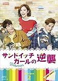 [DVD]サンドイッチガールの逆襲 DVD-BOX2