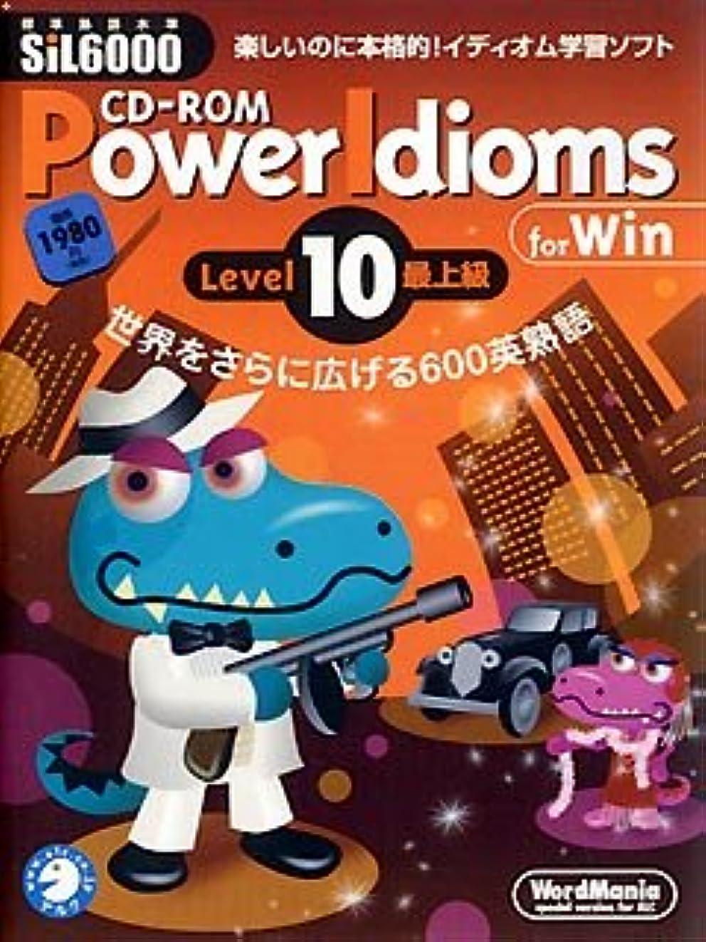 ユーザー画像スパンCD-ROM PowerIdioms Level 10
