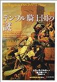 テンプル騎士団の謎 (「知の再発見」双書)