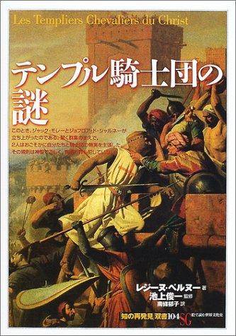 テンプル騎士団の謎 (「知の再発見」双書)の詳細を見る