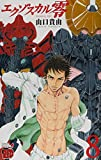 エクゾスカル零 8 (チャンピオンREDコミックス)