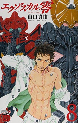 エクゾスカル零 8 (チャンピオンREDコミックス)の詳細を見る