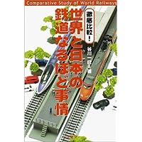 徹底比較!世界と日本の鉄道なるほど事情