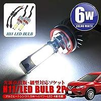 【CARKLEID】エクストレイル T32系 LED バルブ フォグランプ アルミボディ 高輝度LEDフォグランプ H11 6w【ホワイト】