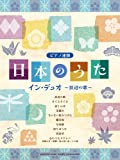 ピアノ連弾 日本のうた イン・デュオ ~浜辺の歌~