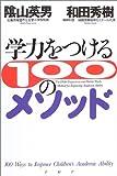 学力をつける100のメソッド