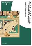 中世日記の世界 (史料で読み解く日本史)