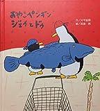 おやこペンギンジェイとドゥ (おはなしチャイルドリクエストシリーズ)