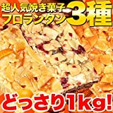 【訳あり】新フロランタン3種どっさり1kg(プードル・オレンジ・ショコラ)≪常温商品≫
