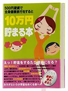 10万円貯まる本「全身健康旅行版」