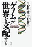 ゲノムが世界を支配する