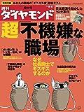 週刊ダイヤモンド 2008年5/17号 [雑誌]